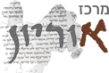 the orion center for the dead sea scroll and associated literature logo